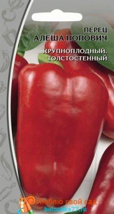Сорта перцев растущих на Урале