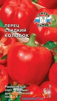 Сорта перца для Урала