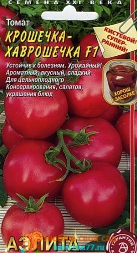Сорт Крошечка-Хаврошечка