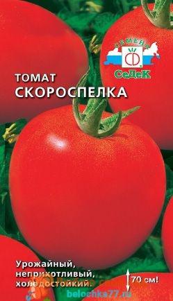 Сорт помидор с фото и описанием