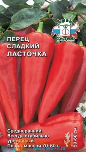 сорт Ласточка