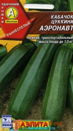 Лучшие сорта кабачков для открытого грунта с фото, названием и описанием
