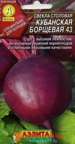 сорт Борщевая