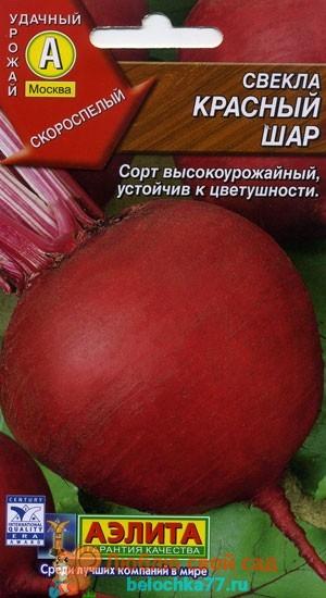 сорт Красный шар