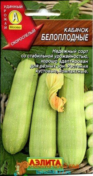 Белоплодный