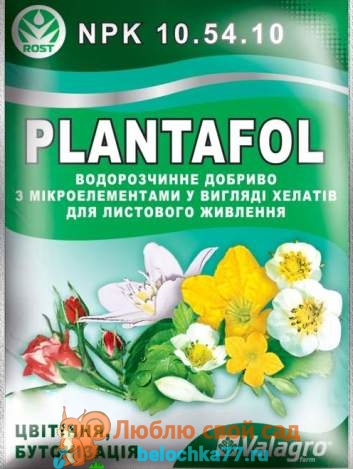 Плантофол (Plantofol)