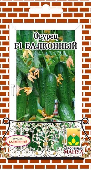 Огурец_ Балконный_F1