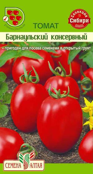 Барнаульский консервный