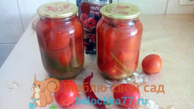 Помидоры, маринованные с кетчупом чили