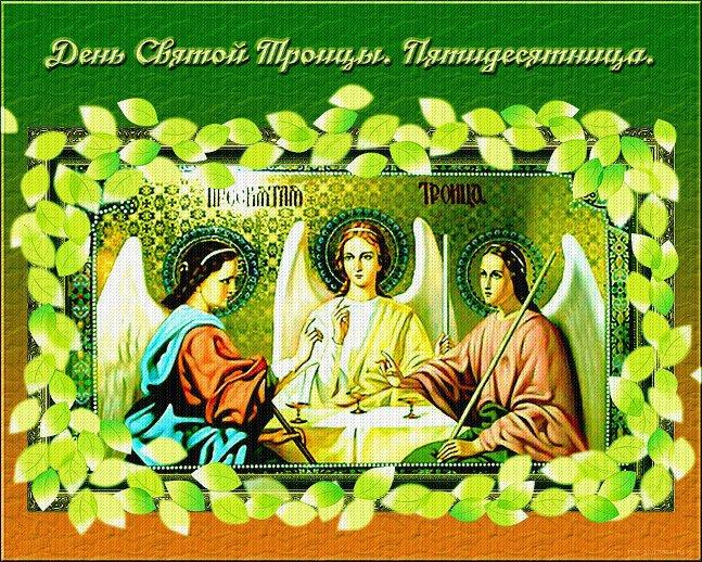 Что это за праздник у православных